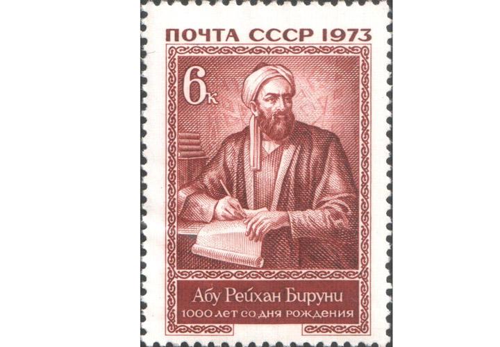 تمبر ابوریحان بیرونی - شوروی سابق