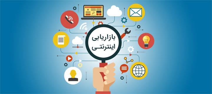 بازاریابی اینترنتی - تاریخچه بازاریابی