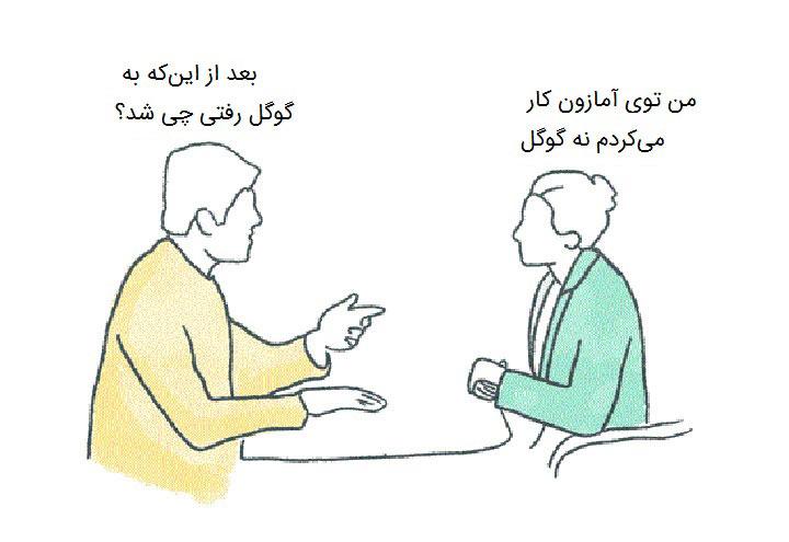 رازهای استخدام - فرضهای اشتباه