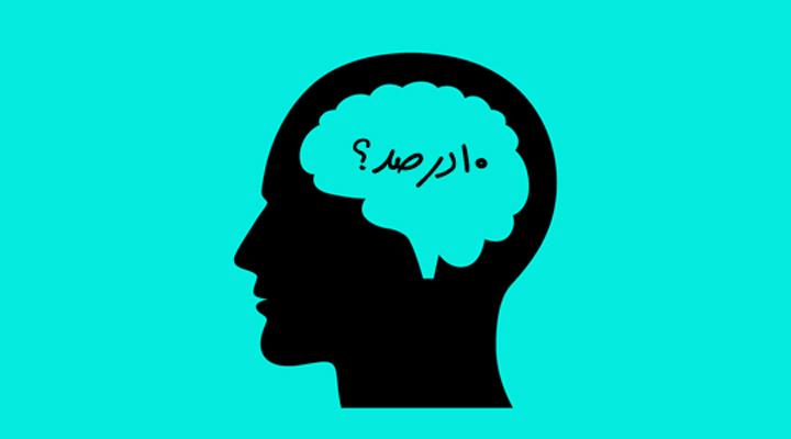 استفاده ۱۰۰ درصد از مغز - فقط ۱۰ درصد؟