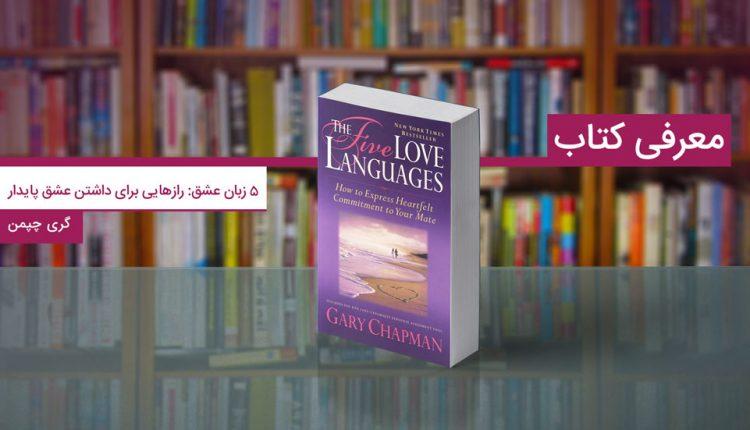 معرفی کتاب «۵ زبان عشق: رازهایی برای داشتن عشق پایدار»