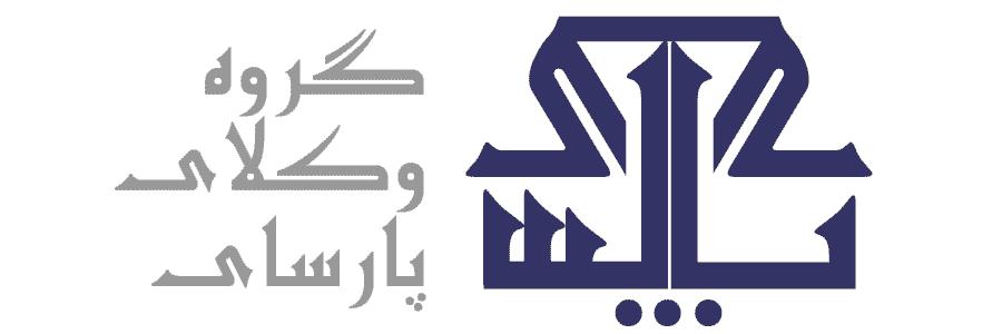 گروه وکلای پارسای