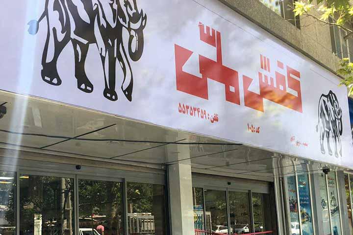 کفش ملی از انواع فروشگاه زنجیره ای در ایران