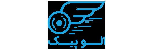 الوپیک، سامانه حمل و نقل آنلاین