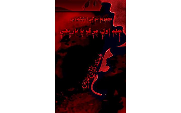 رمان های عاشقانه - مرگ تا تاریکی