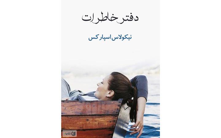 رمان های عاشقانه - دفترخاطرات