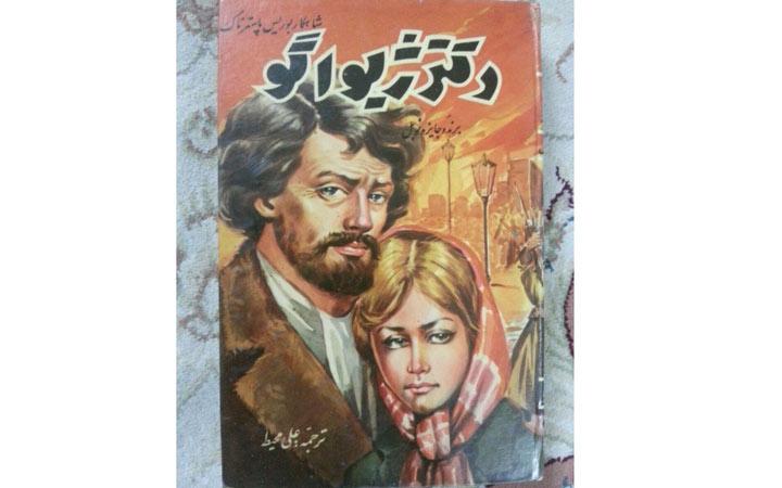 رمان های عاشقانه - دکتر ژیواگو