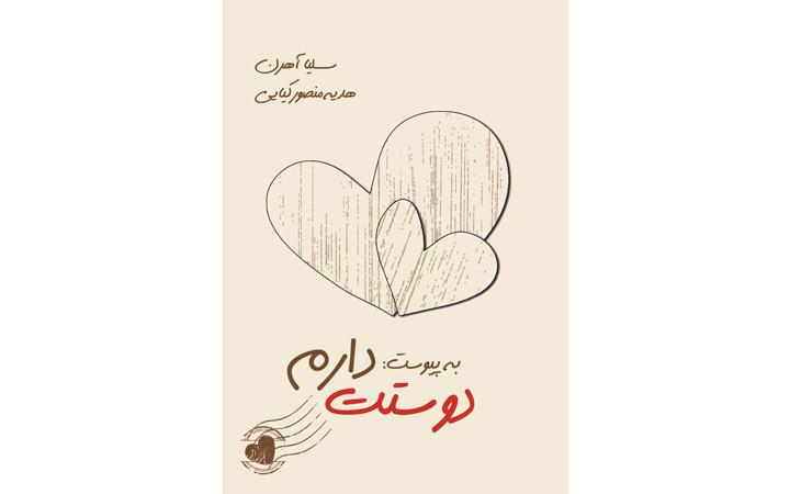 رمان های عاشقانه - به پیوست دوستت دارم