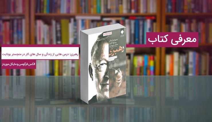 کتاب رهبری