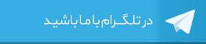 کانال تلگرام هنرزندگی