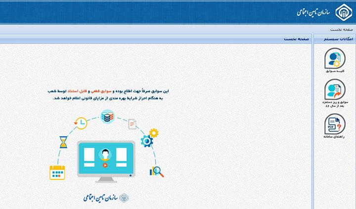 سامانه بررسی سوابق بیمه تأمین اجتماعی - صفحهٔ نخست سامانهٔ بررسی سوابق
