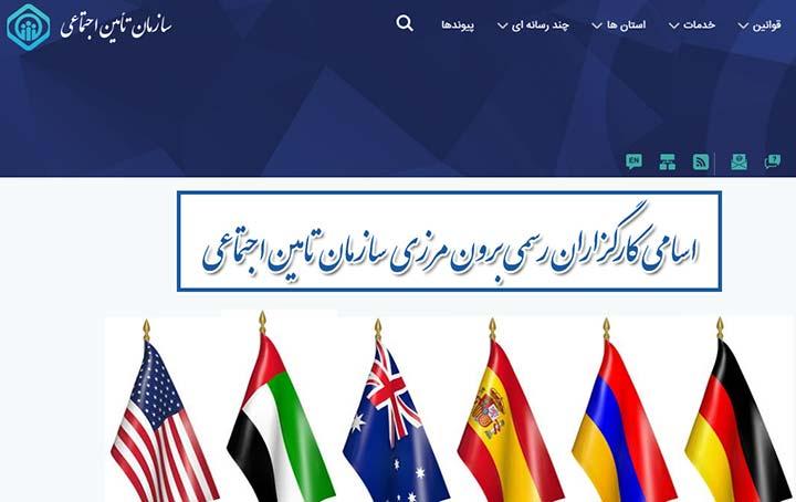 کارگزاران رسمی برون مرزی سازمان تأمین اجتماعی - بیمه ایرانیان خارج از کشور