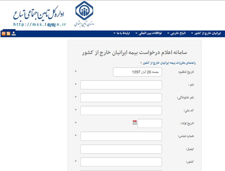 انواع بیمه تامین اجتماعی - بیمه ایرانیان خارج از کشور