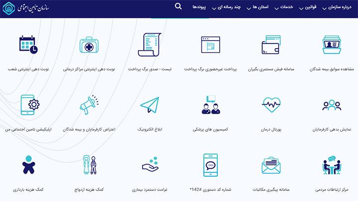 انواع بیمه تامین اجتماعی - سایت سازمان تامین اجتماعی