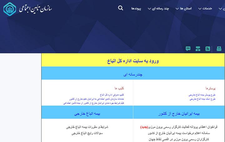 سایت اداره کل اتباع و ایرانیان خارج از کشور - بیمه ایرانیان خارج از کشور