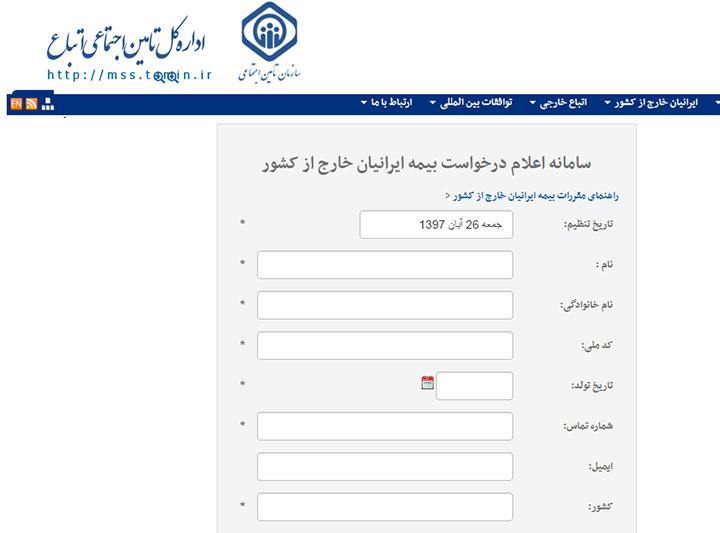 سامانه اعلام درخواست بیمه ایرانیان خارج از کشور