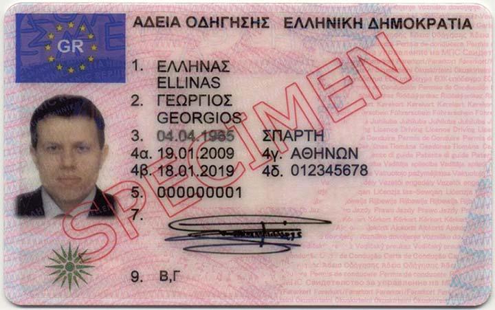 به همراه داشتن رونوشت کارت اقامت - ویزای یونان