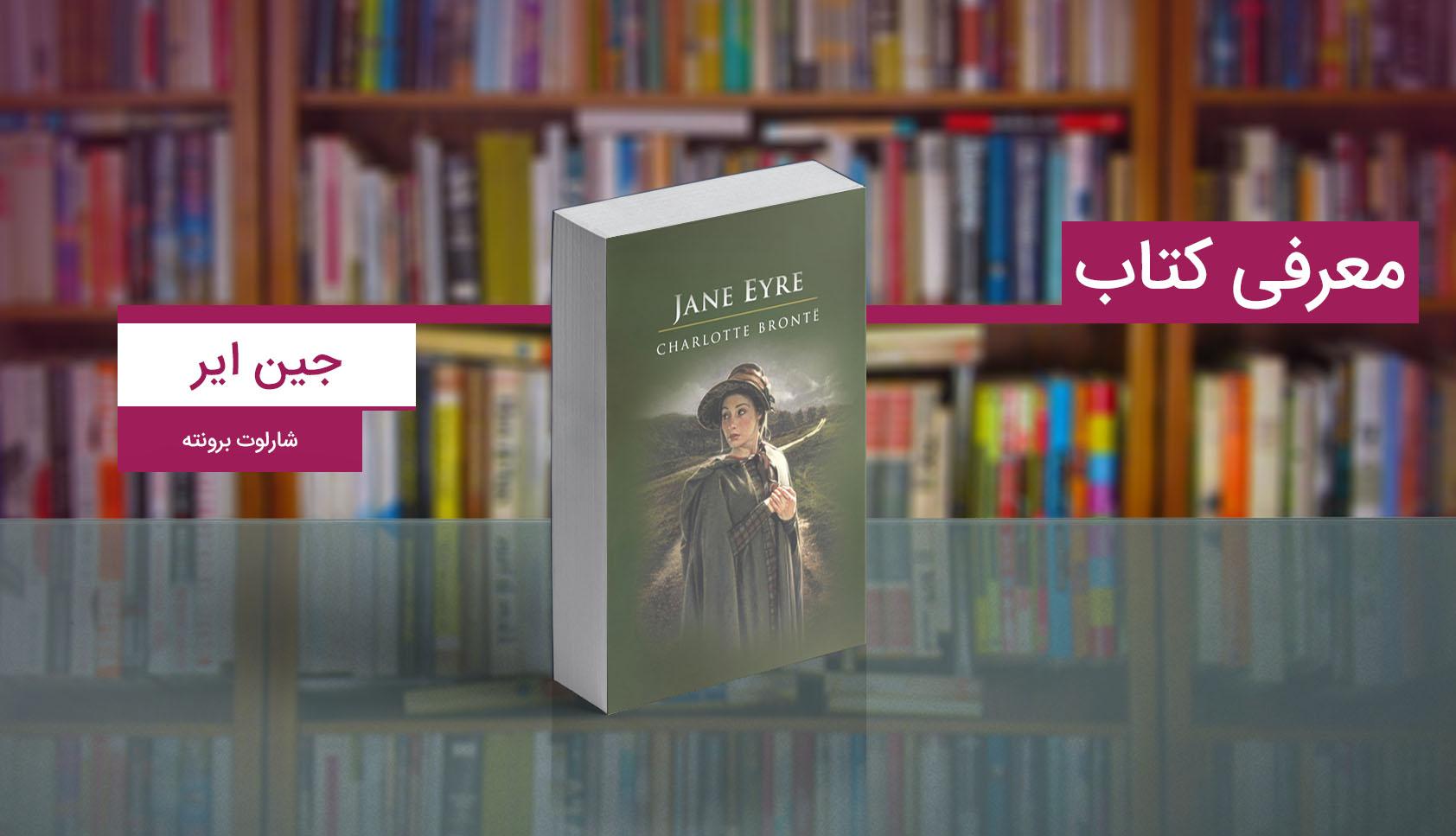 کتاب جین ایر
