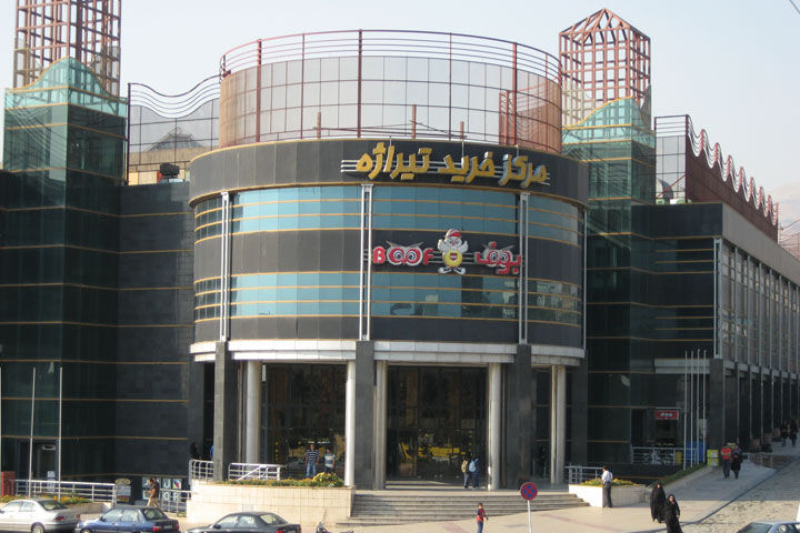 مراکز خرید تهران - تیراژه