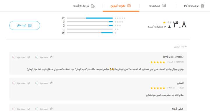 نظرات کاربران بامیلو