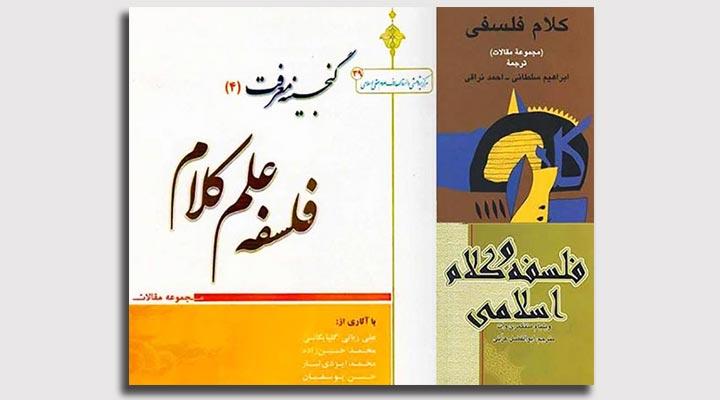 کارشناسی ارشد علوم انسانی - فلسفه کلامی و اسلامی