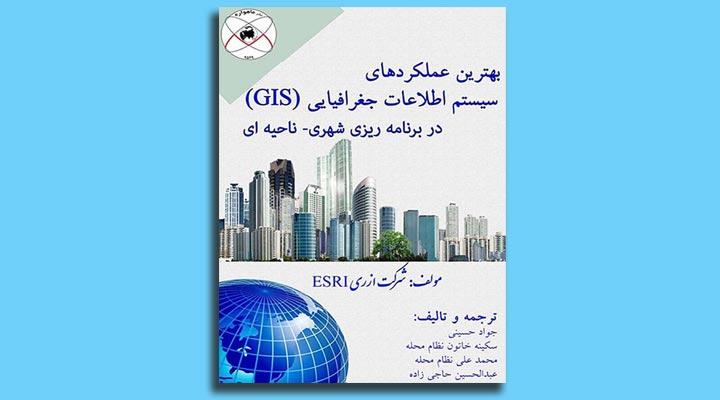 کارشناسی ارشد علوم انسانی - سیستم اطلاعات جغرافیایی