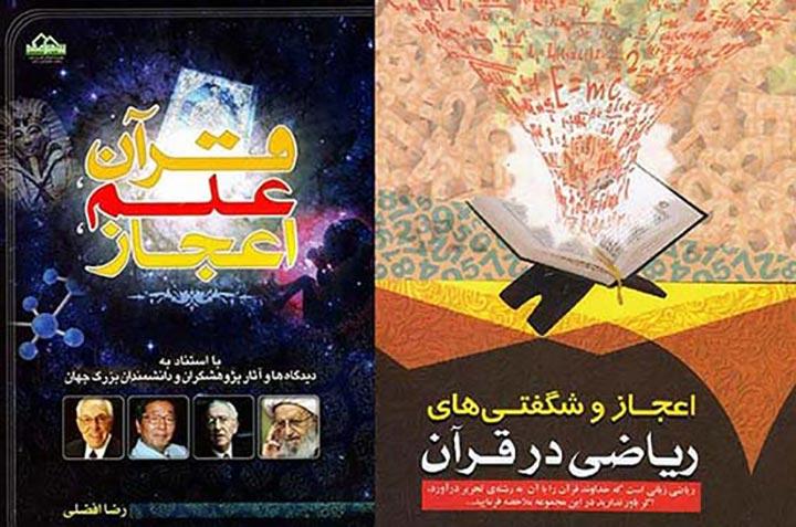 کارشناسی ارشد علوم انسانی - اعجاز و شگفتی های ریاضی در قرآن