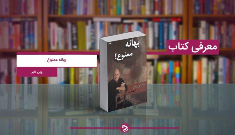 کتاب بهانه ممنوع