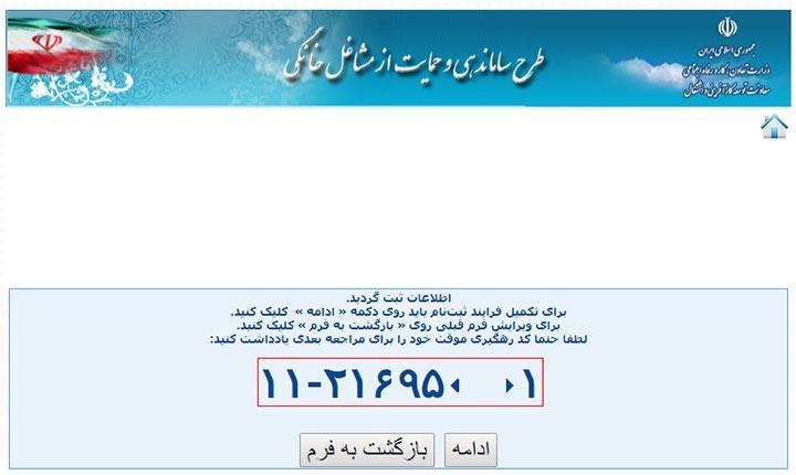 همه چیز درباره طرح ساماندهی مشاغل خانگی وزارت کار ۱۳۹۸