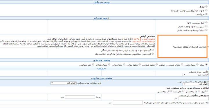 ثبت نام در طرح ساماندهی مشاغل خانگی و تعیین وضعیت ایثارگری