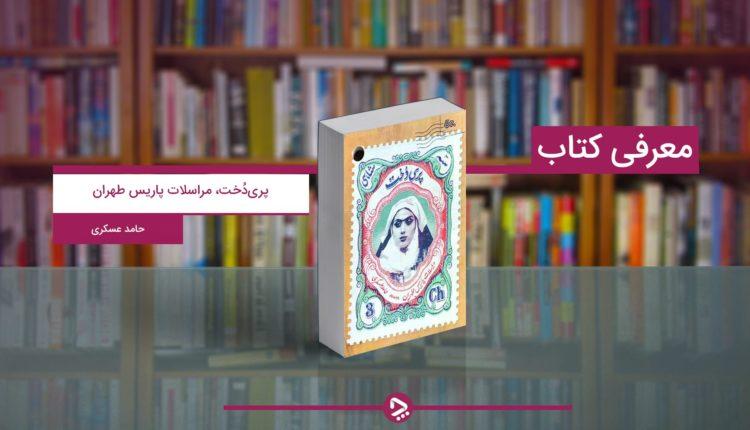 معرفی کتاب پریدخت مراسلات پاریس طهران