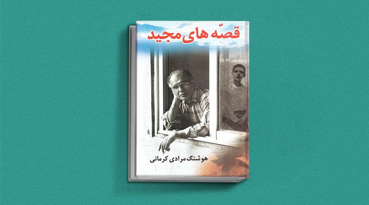قصه های مجید - معرفی بهترین کتابداستانهای مدرسه برای کودکان و نوجوانان