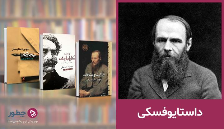 تأثیرگذارترین نویسندگان روسی