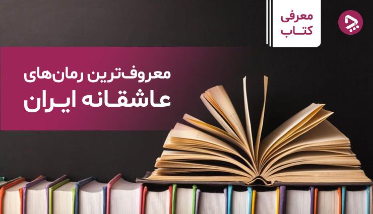 رمان های عاشقانه ایرانی