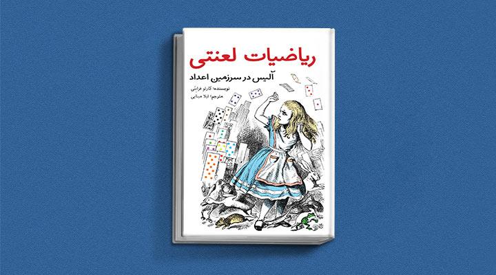 معرفی چند رمان برای گروه سنی کودک و نوجوان