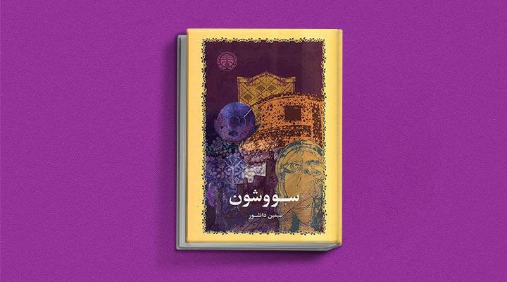 رمان های عاشقانه ایرانی - سووشون - سیمین دانشور
