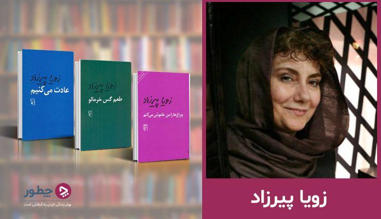 زندگینامه زویا پیرزاد و آشنایی با آثار و سبک نوشتههای او