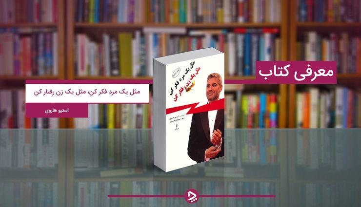 کتاب مثل یک مرد فکر کن مثل یک زن رفتار کن