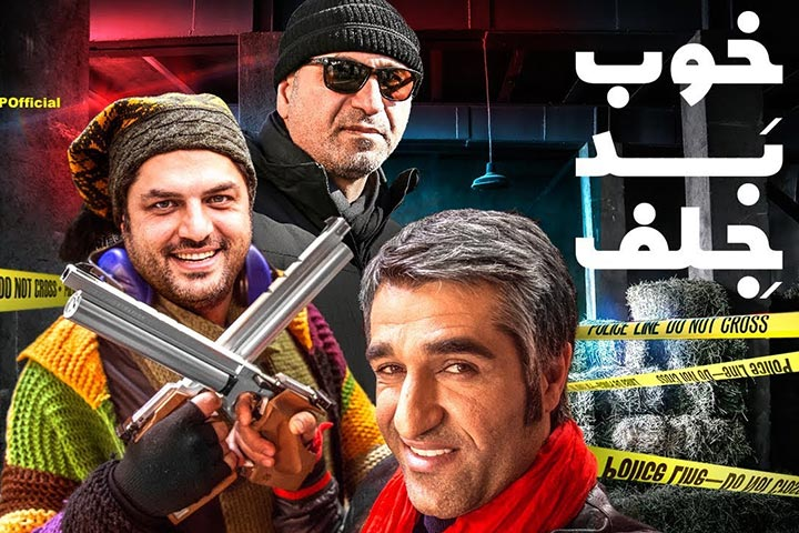 خوب، بد، جلف - از پرفروش ترین فیلم های سینمای ایران