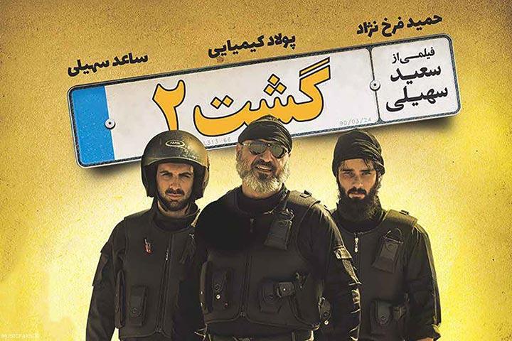 گشت ارشاد 2 - از پرفروش ترین فیلم های سینمای ایران