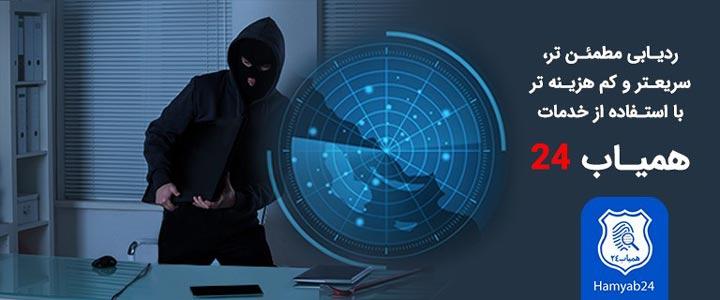 آموزش ۴ روش برای ردیابی گوشی سرقتی