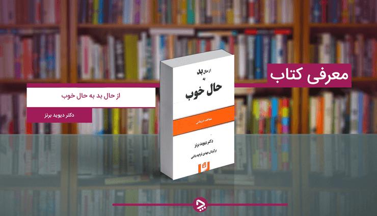 کتاب از حال بد به حال خوب؛ تکیه به قدرت درون برای زندگی راحتتر