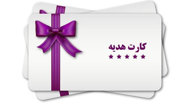کارت هدیه - بهترین هدیه برای فارغ التحصیلی