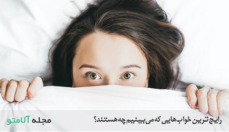 موضوعاتی که در خواب می بینیم، اغلب چه هستند؟