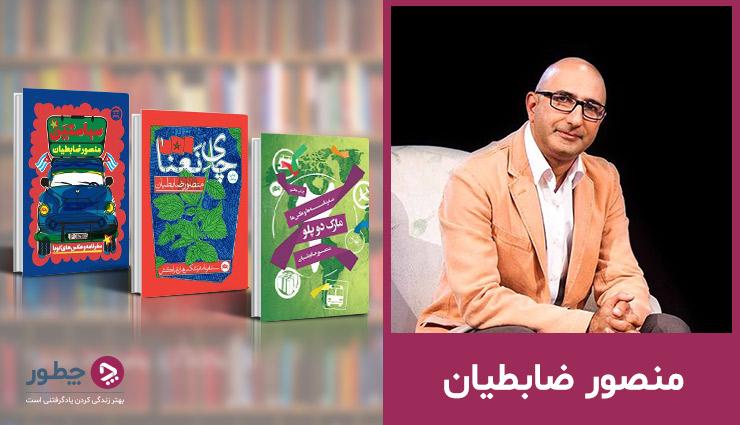 زندگینامه و کتاب های منصور ضابطیان در یک نگاه