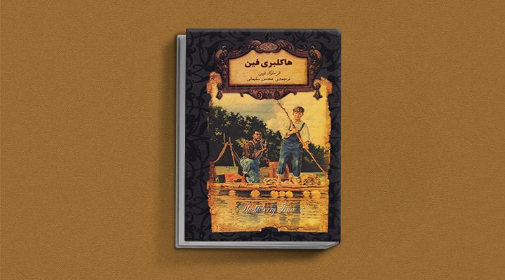 هاکلبری فین یکی از بهترین رمان های کلاسیک دنیا