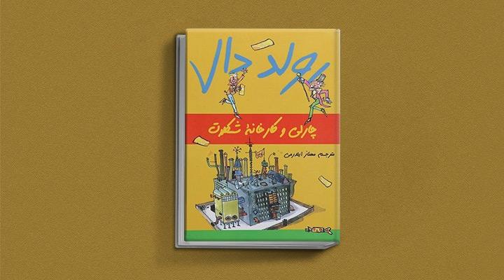چارلی و کارخانه شکلات یکی از بهترین رمان های کلاسیک دنیا