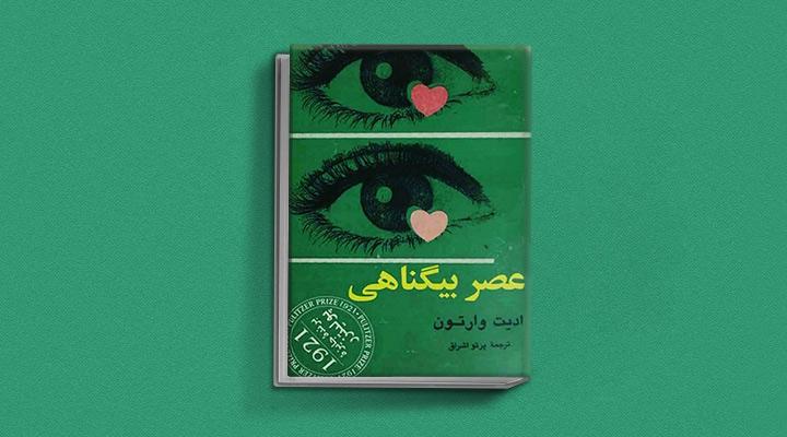 عصر بی گناهی یکی از بهترین رمان های کلاسیک دنیا