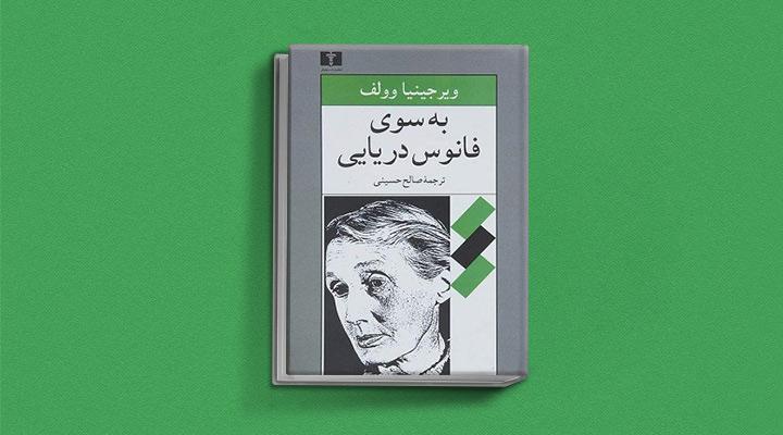 به سوی فانوس دریایی یکی از بهترین رمان های کلاسیک دنیا