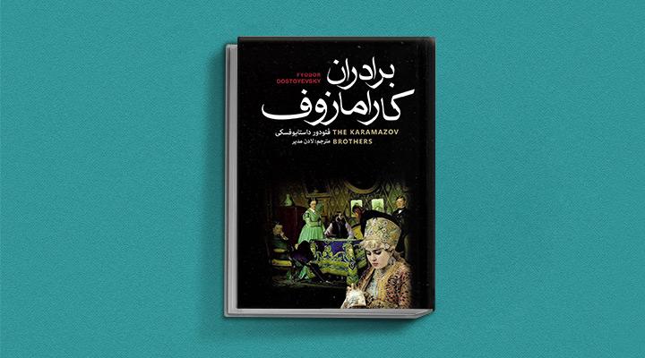 برادران کارامازوف یکی از بهترین رمان های کلاسیک دنیا